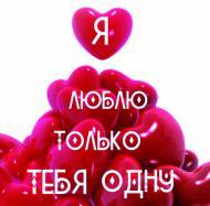 Я ТЕБЯ ЛЮБЛЮ!!