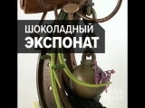 Произведение искусства из шоколада