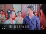 [38/58] Легенда о Чу Цяо / Legend of Chu Qiao / Princess Agents / 楚乔传