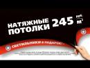 Натяжной потолок за 245 рублей!