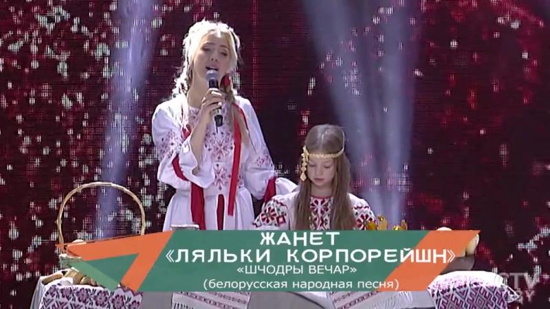 Шоу «Звезда эпохи» с участие Жанет (Janet)
