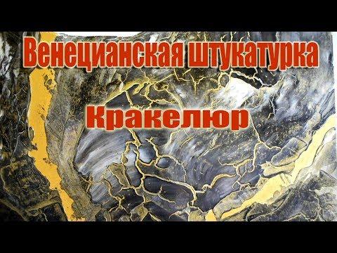 Кракелюр craquelure!Венецианская штукатурка!Эффект потресканной стены!)Донецк