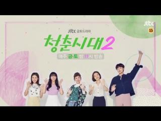 ~My love in Korea ~Эпоха юности 2 - превью 5 серии
