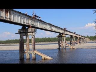 Мост не для трусов. БАМ. Река Витим