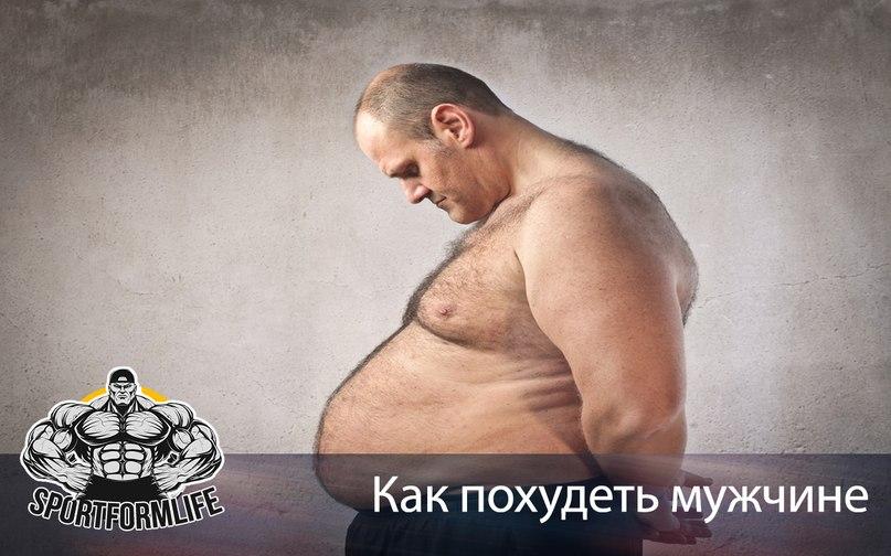 Как быстро похудеть без физических нагрузок и жрать всё что угодно.