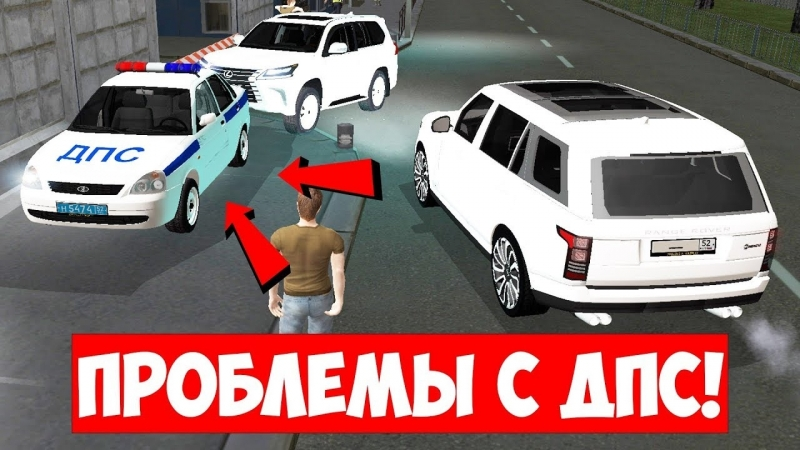 [Games Videos Russian] ПРОБЛЕМЫ С ДПС ПО ГОС НОМЕРУ! - Amazing RP 06 3