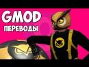 Михакер Garrys Mod Смешные моменты перевод 222 - ПЛЯЖНЫЕ МЯЧИ Гаррис Мод