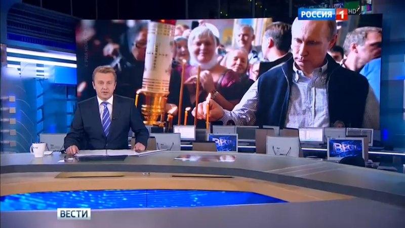 Вести. Эфир от 11.07.2016 (17:00)