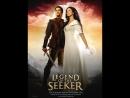 Легенда об Искателе Legend of the Seeker - 2 сезон