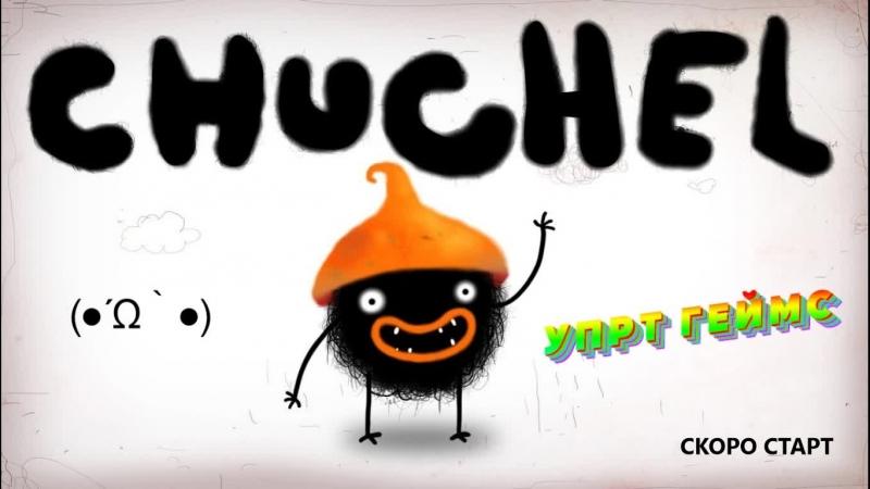 УПРТ ГЕЙМС (●´ω`●) Chuchel'o мяучило, ШТА?!