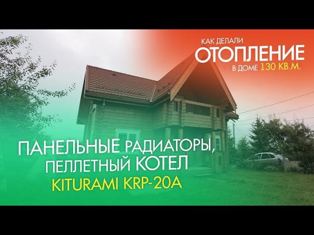 Пеллетный котёл Kiturami KRP-20A в загородном доме 130 кв.м., панельные стальные радиаторы