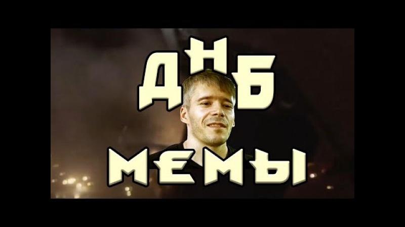 ДНБ-мемы.