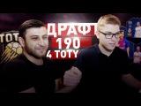 ФУТ ДРАФТ 190 + 4 TOTY ИГРОКА! | FIFA 18