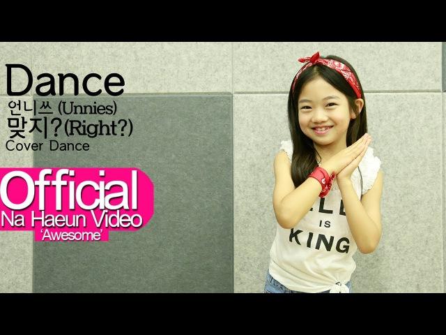 나하은 (Na Haeun) 언니쓰 (Unnies) - 맞지? (Right?) 댄스커버