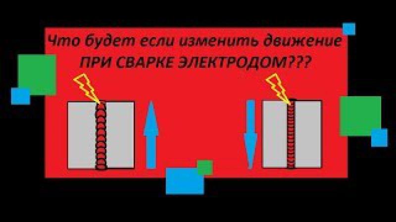 Что будет если изменить движение электродом при сварке?