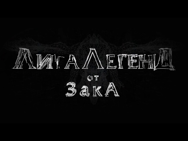 Трейлер канала Лига Легенд от Зака