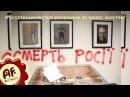Киевский офис Россотрудничества разгромили по заказу украинских властей