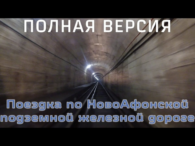 Поездка по НовоАфонской подземной железной дороге