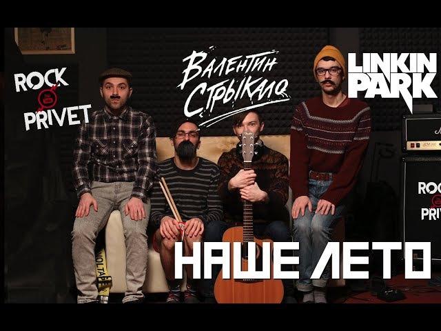 Валентин Стрыкало Linkin Park Наше Лето Cover by ROCK PRIVET
