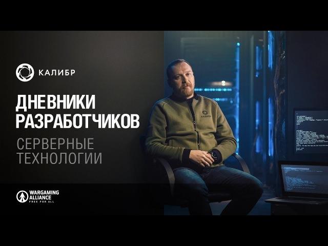 «Калибр». Дневники разработчиков №13. Серверные технологии