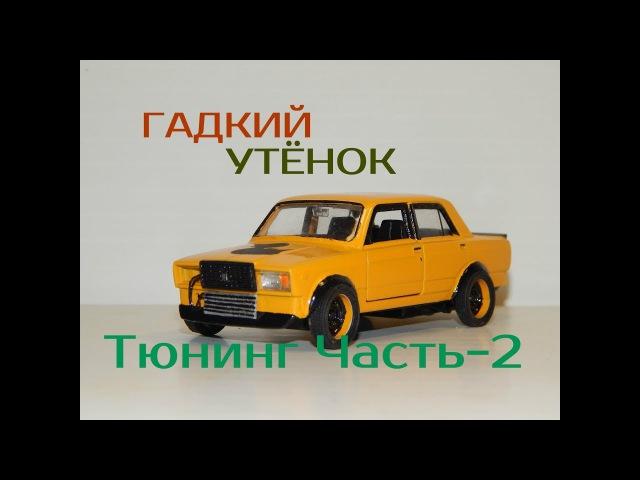 ВАЗ-2107 Гадкий утёнок Часть-2