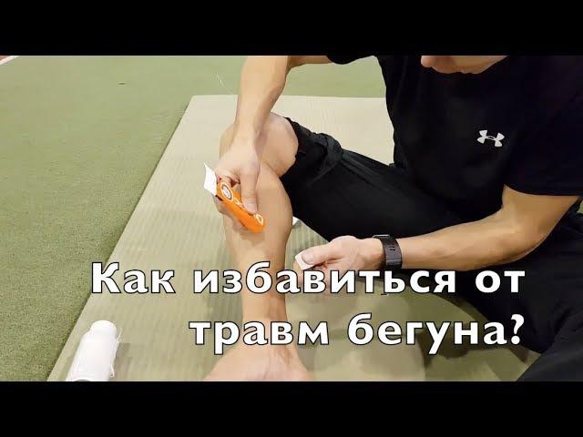 Простой и эффективный способ лечения травм бегуна