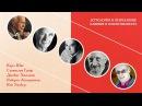 Астрология и психология: влияния и преемственность