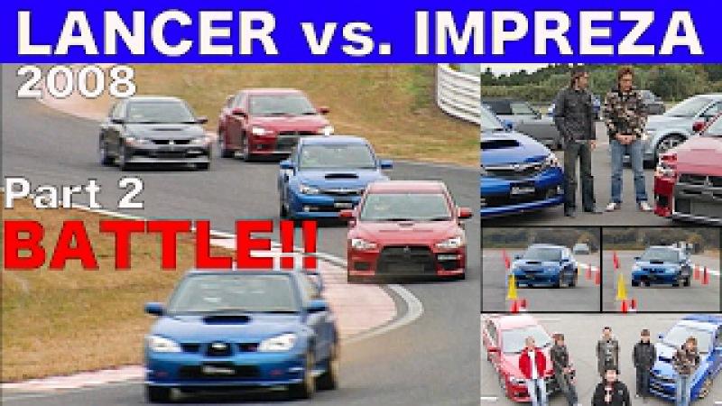 EVO10 GRB登場!! 宿命の対決 Part 2 ランエボ vs.インプレッサ BATTLE!!【Best MOTORing】2008