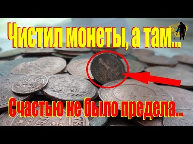 Чистил медные монеты, а там дорогая находка...Cleaned copper coins, and there costly finding...