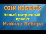 Coin Nuggets как правильно завести Деньги от 31.08.2017!