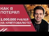 Интервью с Евгением Лашковым (MineCenter.ru) на канале Сергея Косенко