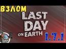 ВЗЛОМ Last Day On Earth 1 7 1 Крафт Монеты Дюп Прочность Очки