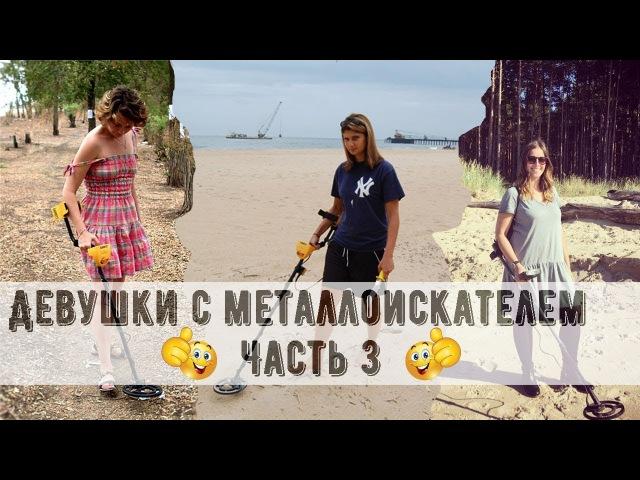 Девушки с металлоискателем. Часть 3/Girls with metal detector. Part 3