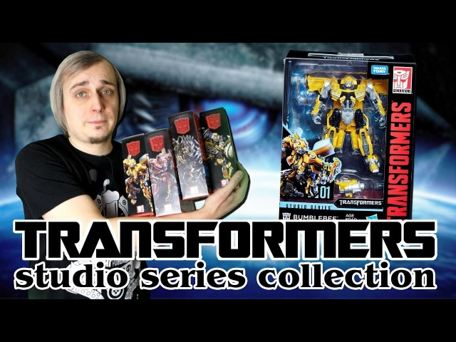 Новые трансформеры! / Transformers Studio Series Collection
