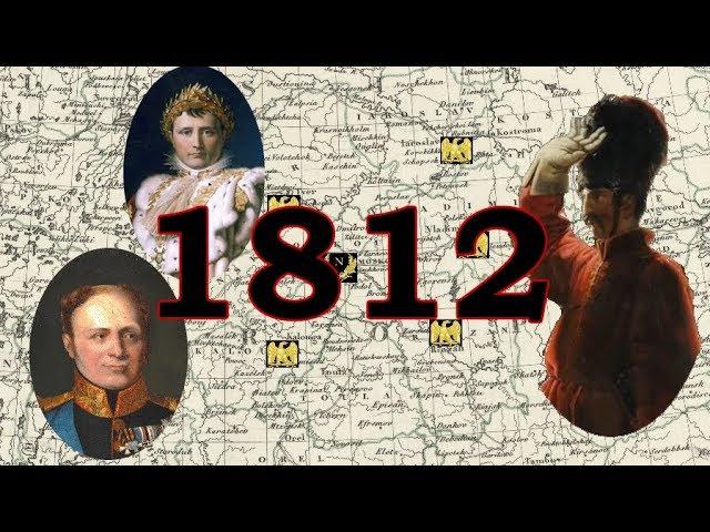 Война миров 1812. Французские источники.