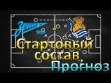 Зенит - Реал Сосьедад. Лига Европы. Стартовые составы и прогноз на матч