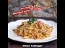 """Раиса Алибекова 🦋ЖИЗНЬ И ЕДА on Instagram """"Этот рецепт должен быть в арсенале у каждой хозяйки🤤СОХРАНЯЙТЕ! Одна из подписчиц 👯 написала в коммента..."""