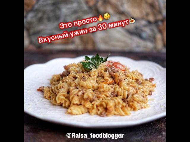 Раиса Алибекова 🦋ЖИЗНЬ И ЕДА on Instagram Этот рецепт должен быть в арсенале у каждой хозяйки🤤СОХРАНЯЙТЕ Одна из подписчиц 👯 написала в коммента