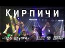 Кирпичи Про друзей Live Владивосток 23 12 2017