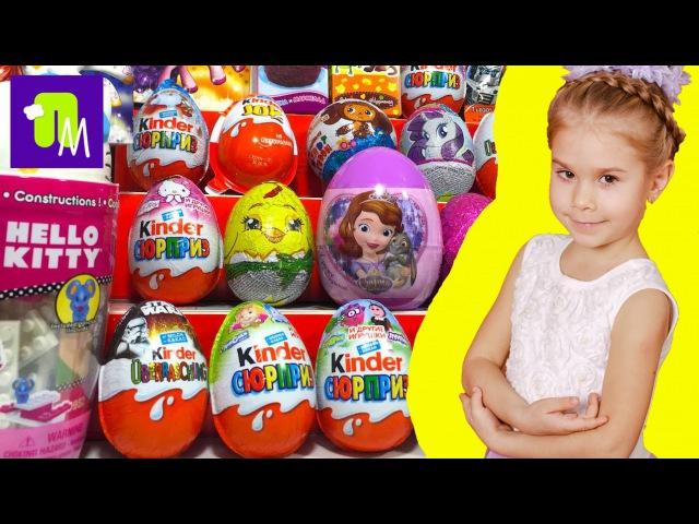 59 КИНДЕР СЮРПРИЗОВ МЕГА выпуск! Распаковка игрушек из КИНДЕРОВ Angry Birds МАША и МЕДВЕДЬ МИНЬОНЫ