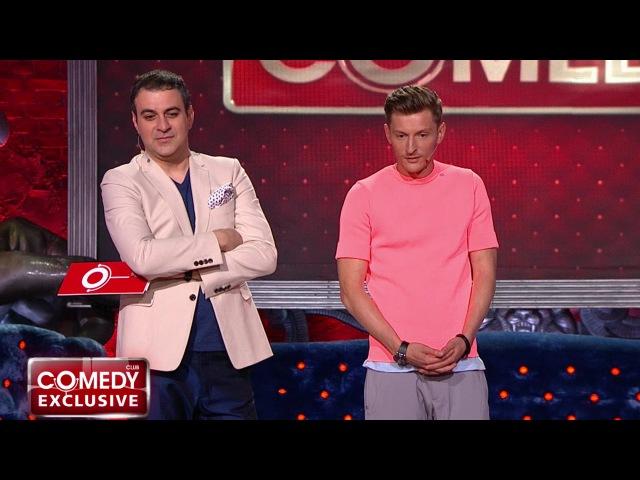 Comedy Club. Exclusive • 1 сезон • Comedy Club Exclusive, 63 выпуск