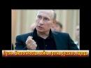 Путин Биологическая война против народа Купцов А Г