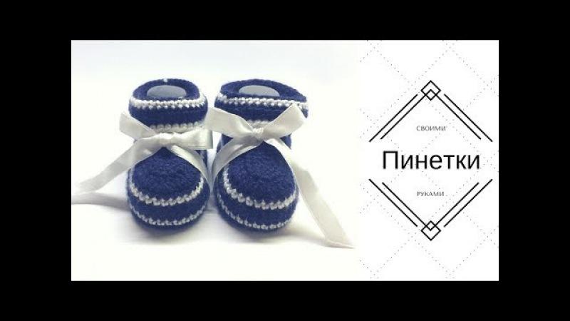 Вязаные крючком пинетки трансформер: Ботиночки-сапожки / Crochet baby booties transformers- boots
