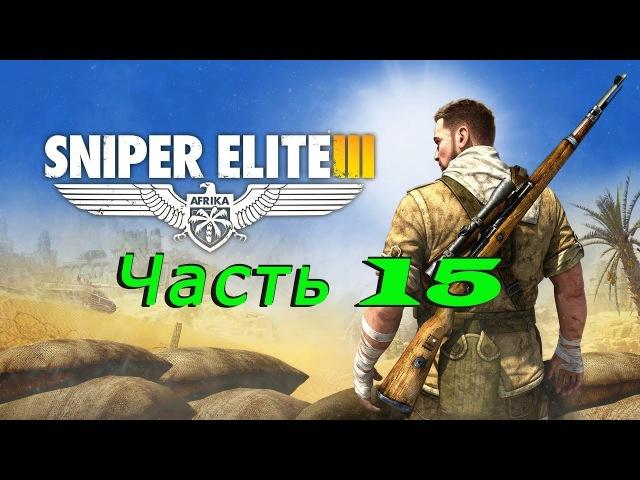 GamePlay 518. Sniper Elite 3 Часть 15 (последняя) Противостояние