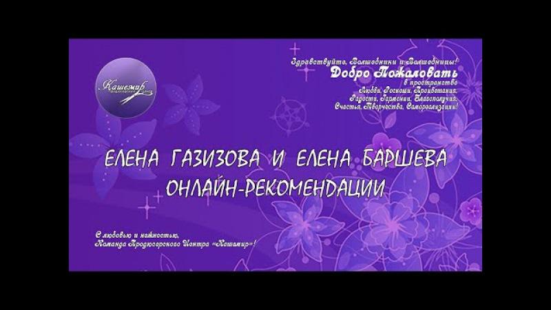Елена Газизова и Елена Баршева Рекомендашки 2015 09 04