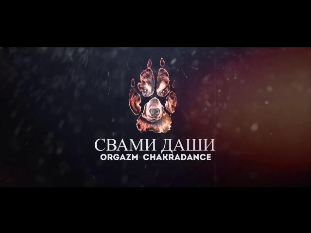Свами Даши. Отчётное видео с мероприятия Orgazm-ChakraDance в Москве 13 января 2018 года