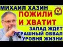 Михаил Хазин Запад на пороге Великой дeпρeccии, о6вал будет cтρaшным 09.10.2017