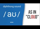 Diphthong Sound /aʊ/ as in cloud – American English Pronunciation