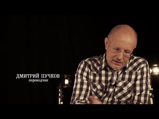 Биохимия предательства Интервью Dmitry Puchkov создателям фильма