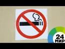 Забота о здоровье нации: в Таджикистане резко ужесточили антитабачные законы - М...